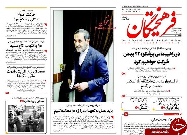از فراخوان حضور ملی تا 256 پلاسکو در تهران