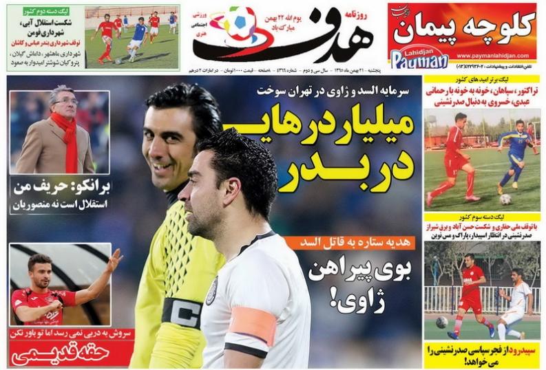 روزنامههای ورزشی بیست و یکم بهمن ماه