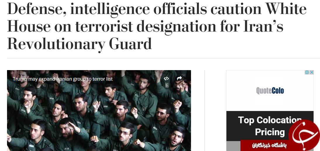 هشدار مقامات ارشد اطلاعاتی آمریکا به کاخ سفید در خصوص درج نام سپاه پاسداران در فهرست گروه های تروریستی