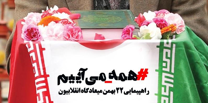 راهپیمایی ۲۲ بهمن در 90 نقطه استان خراسان شمالی برگزار می شود