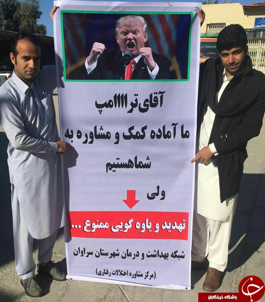 مشاوران ایرانی ترامپ +عکس