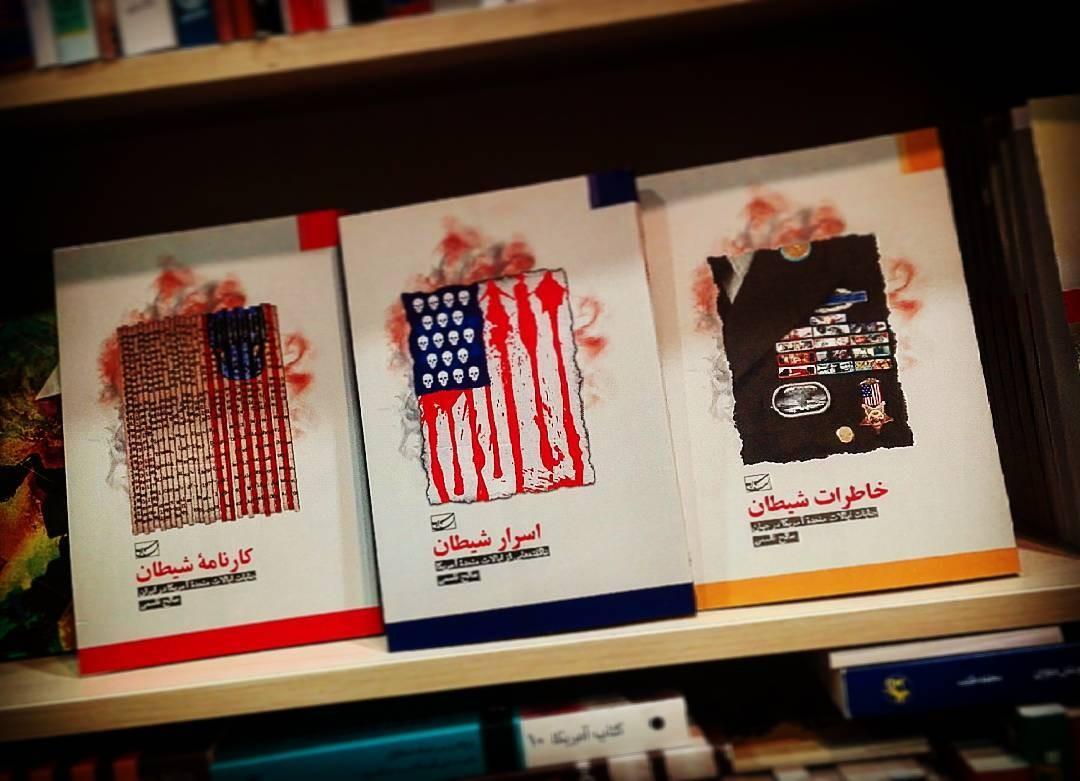«آمریکاشناسی»، در یک مجموعه سه جلدی