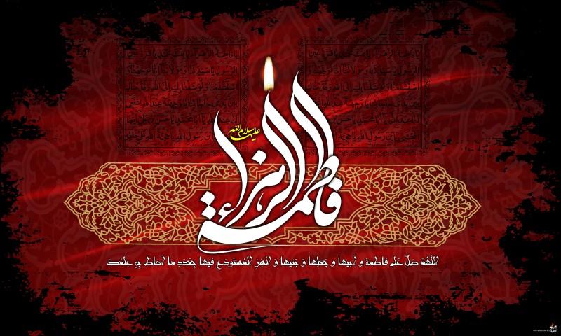 شهادت حضرت فاطمه (س) برتمام شیعیان تسلیت ...