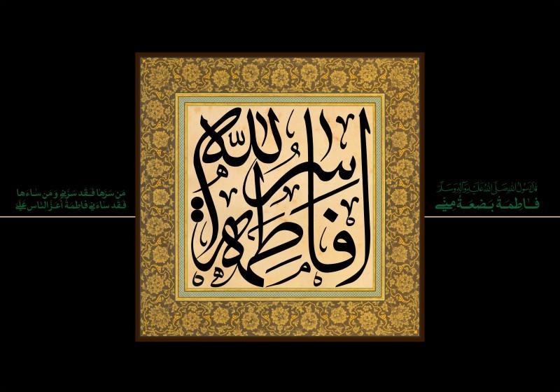 زیباترین والپیپرها به مناسبت شهادت حضرت فاطمه الزهرا (س)