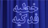 باشگاه خبرنگاران -نحوه معرفی حضرت فاطمه(س) در خطبه فدکیه