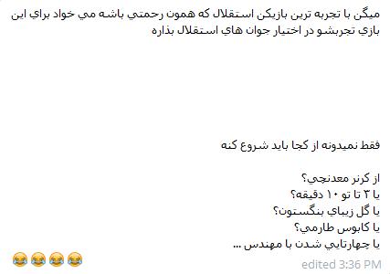 کری خوانی تلگرامی طرفداران سرخابی +تصاویر