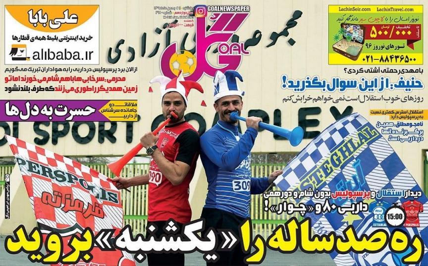 روزنامههای ورزشی بیست و چهارم بهمن ماه