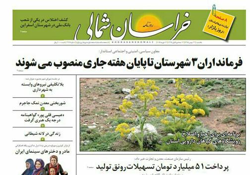 صفحه نخست روزنامه های خراسان شمالی بیست و چهارم بهمن