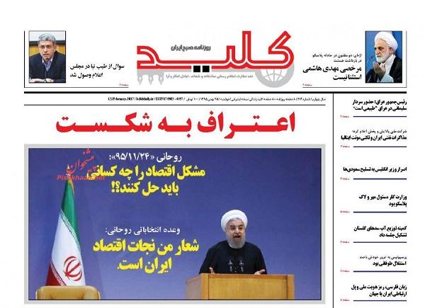 از مهر تایید دولت بر بحران اقتصادی تا افزایش اعتیاد در محیط های دانشگاهی