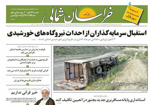 صفحه نخست روزنامه های خراسان شمالی بیست و پنجم بهمن