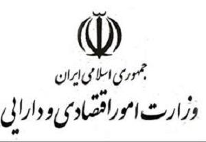 امضای موافقتنامه تشویق و حمایت از سرمایه گذاری میان ایران و لوکزامبورگ