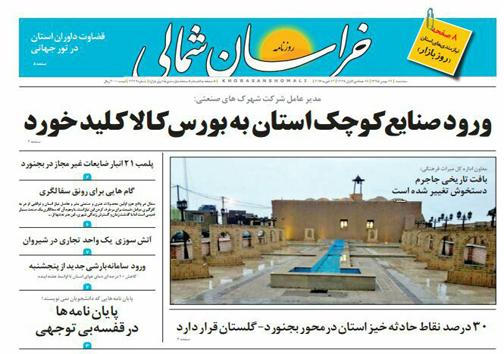 صفحه نخست روزنامه های خراسان شمالی بیست و ششم بهمن