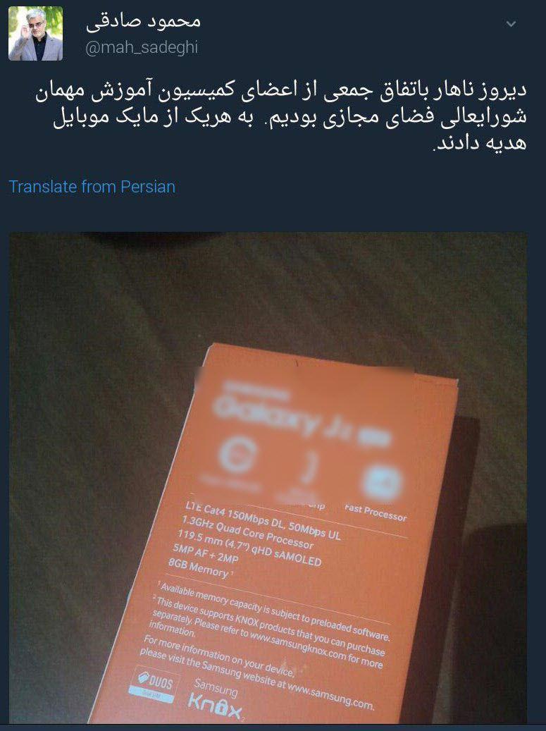 سؤال تاملبرانگیز کاربران توئیتر از محمود صادقی + نظرات