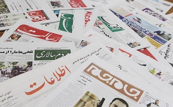 باشگاه خبرنگاران - صفحه نخست روزنامه های آذربایجان غربی چهارشنبه 27 بهمن