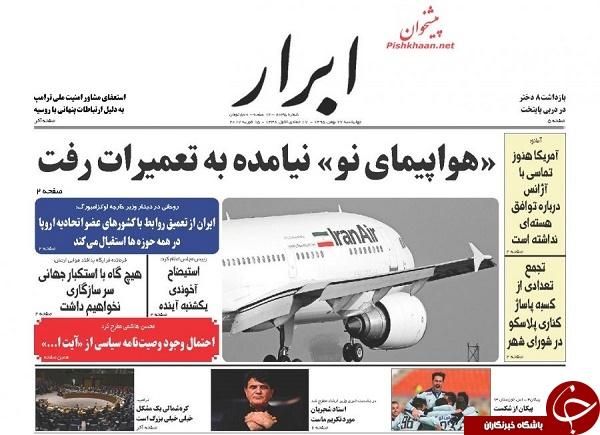 از هواپیمای نویی که نیامده به تعمیرات رفت تا احتمال وجود وصیت نامه سیاسی از هاشمی