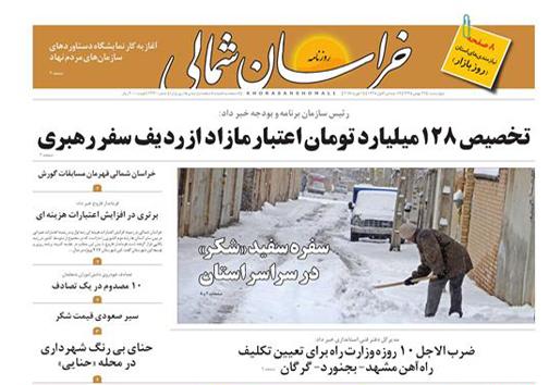 صفحه نخست روزنامه های خراسان شمالی بیست و هفتم بهمن