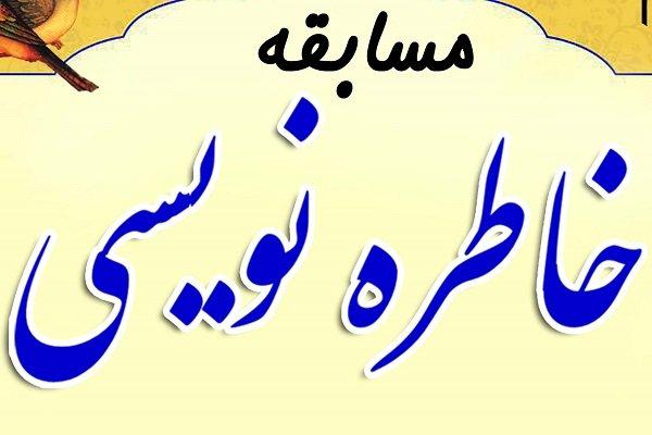 برگزاری مسابقه خاطرهنویسی ویژه طلاب خواهر استان بوشهر