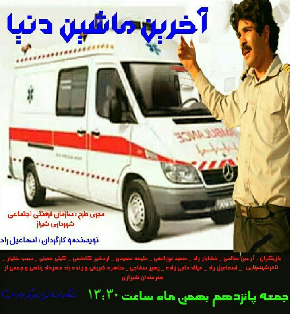 پخش فیلم «آخرین ماشین دنیا» از شبکه فارس