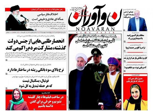 از تقلب عربستان در توافق تا رایزنی شیخ دیپلمات در شیخ نشین ها