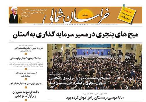 صفحه نخست روزنامه های خراسان شمالی بیست و هشتم بهمن