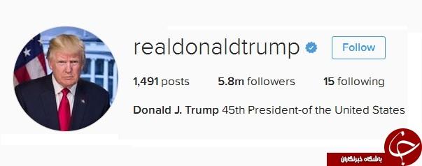 دونالد ترامپ چه صفحاتی را در اینستاگرام دنبال می کند؟