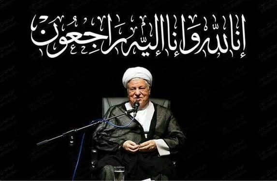 مراسم چهلمین روز درگذشت آیت الله هاشمی رفسنجانی آغاز شد