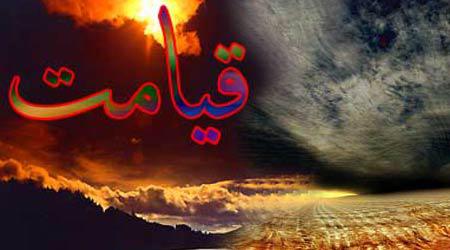 آیا در قیامت دریاها آتش می گیرند؟,