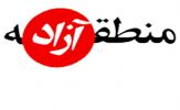 باشگاه خبرنگاران - هزینه 80درصدی بودجه سازمان منطقه آزاد در حوزه عمرانی