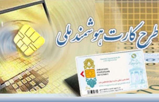 فاز اول طرح کارت هوشمندملی در سال97 به اتمام میرسد/صدور ۲۰ میلیون کارت به متقاضیان