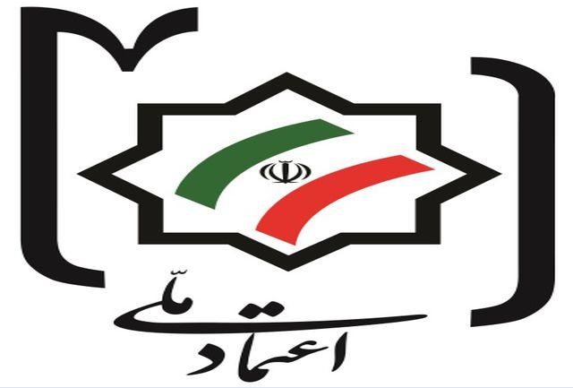 معرفی اعضای کمیته مرکزی انتخابات حزب اعتماد ملی