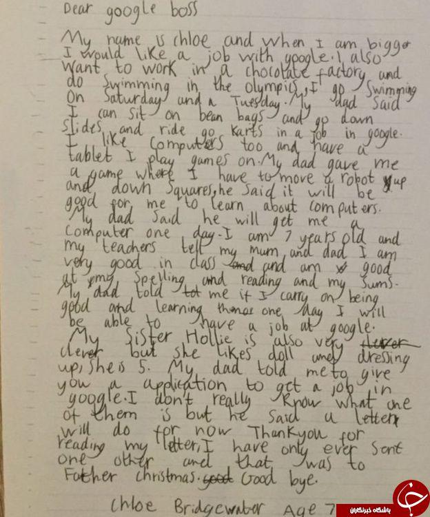 درخواست کار یک دختر 7 ساله از گوگل و پاسخ مدیر عامل این شرکت به وی!+ تصاویر