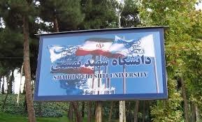 رییس دانشگاه شهید بهشتی تغییر کرد