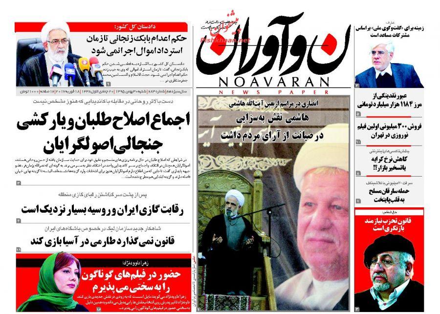 از فریدونِ دولت ترامپ تا زانو زدن آمریکا در برابر ایران