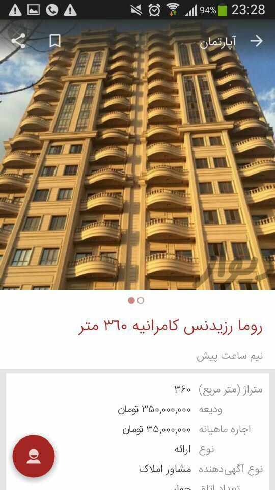 اجارهنشینهای میلیاردر تهرانی! +تصویر