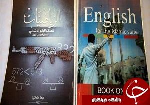 شیوه های وحشتناک داعش برای آموزش ریاضی و انگلیسی در مدارس!
