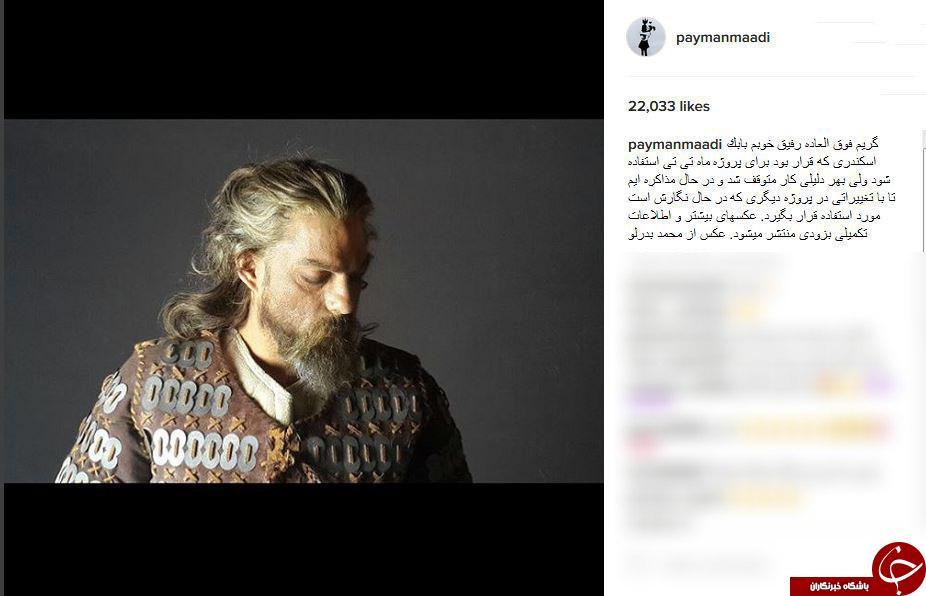 گریم جالب پیمان معادی در نقش سردار ایرانی+عکس