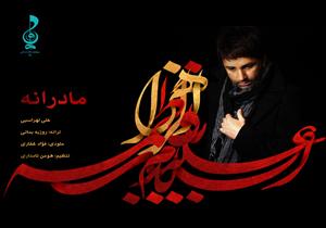 باشگاه خبرنگاران -علی لهراسبی برای حضرت زهرا میخواند