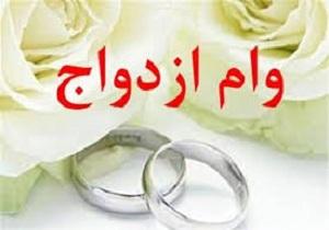 چگونه وام ازدواج ۸۰ میلیونی بگیریم؟