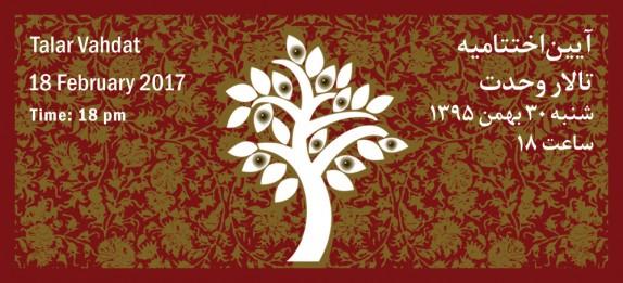 باشگاه خبرنگاران -طوبای زرين در دست برگزيدگان جشنواره هنرهای تجسمی فجر/ وزير ارشاد: تکریم این هنرمندان، تکریم یک ملت است