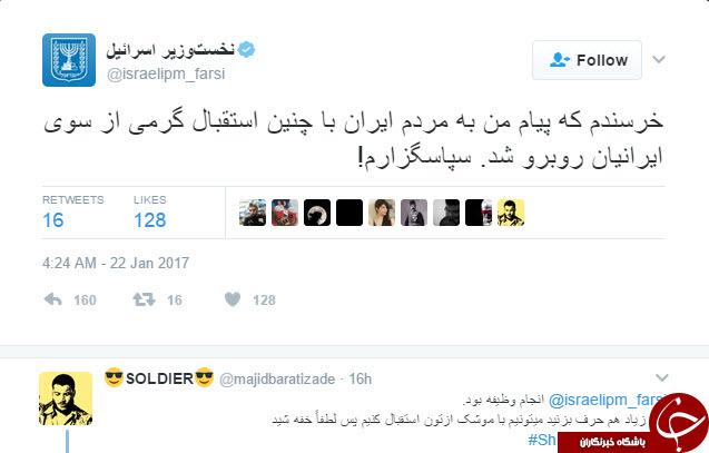 توئیت خنده دار نتانیاهو در پاسخ به واکنش کاربران ایرانی