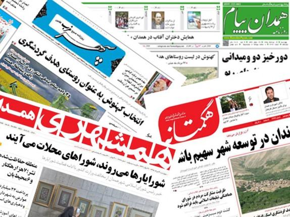 باشگاه خبرنگاران - تصاویر صفحه نخست روزنامه های دوشنبه چهارم بهمن در همدان