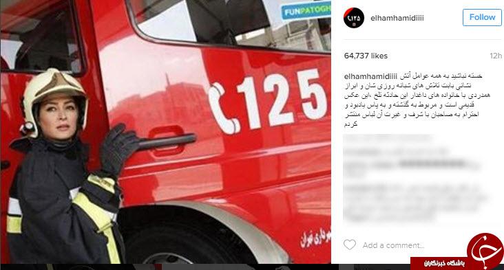 الهام حمیدی آتشنشان شد +عکس
