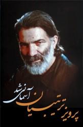 باشگاه خبرنگاران - پیکر عکاس و هنرمند پیشکسوت همدانی در آرامگاه ابدیش آرام گرفت