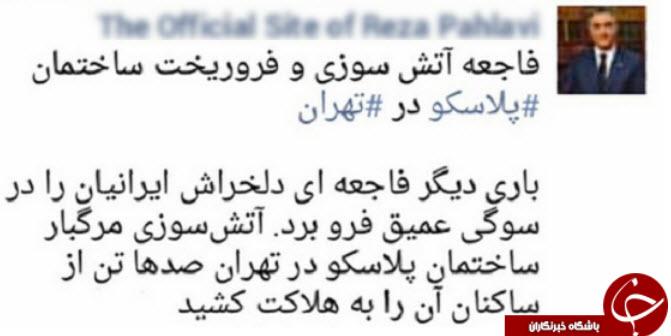 اهانت ربع پهلوی به شهدای حادثه پلاسکو