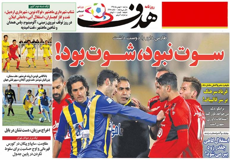 روزنامههای ورزشی پنجم بهمن ماه