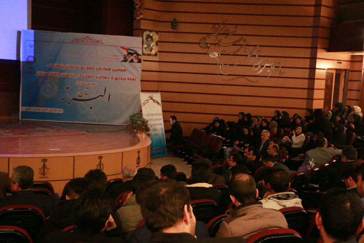 همایش کشوری «نخبگان پناهنده و رسالتشان در بازسازی افغانستان» در استان البرز برگزار شد