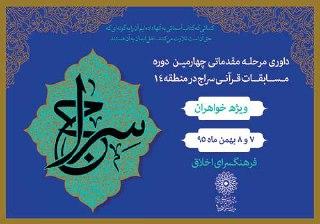 حضور 1000 نفر در مرحله داوری خواهران مسابقات قرآنی « سراج » در منطقه چهارده