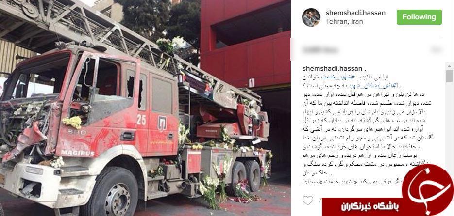 گلایه حسن شمشادی از شهید خدمت خواندن آتش نشانان ایثارگر