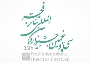 رادیو تهران به معرفی آثار جشنواره تئاتر فجر میپردازد