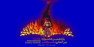 مشهد مقدس میزبان یازدهمین جشنواره شعر فجر میشود